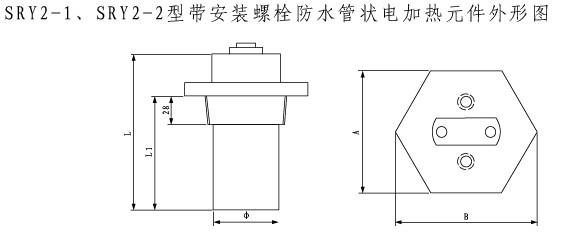 SRY2-1/SRY2-2 管状电加热器